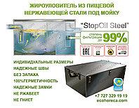 Жироуловитель-50 л