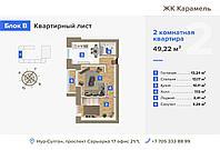 2 комнатная квартира в ЖК Карамель 49.22 м², фото 1