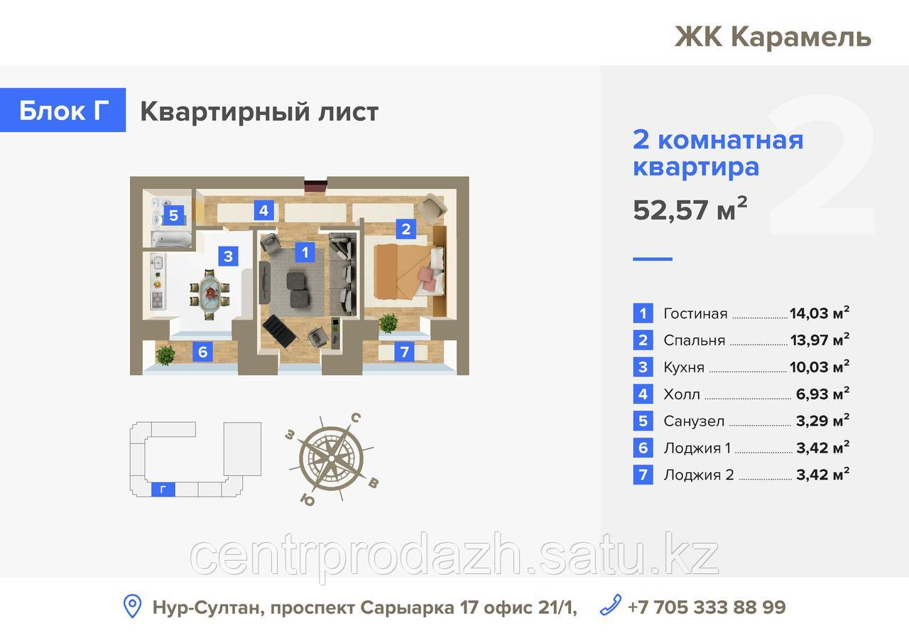 2 комнатная квартира в ЖК Карамель 52.57 м²