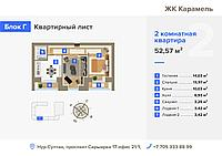 2 комнатная квартира в ЖК Карамель 52.57 м², фото 1