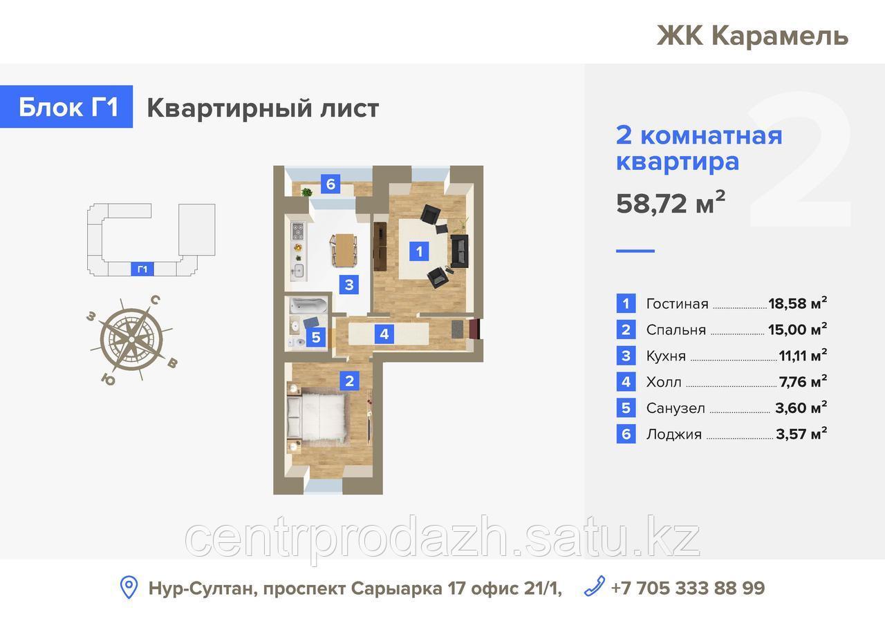 2 комнатная квартира в ЖК Карамель 58.72 м²