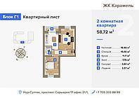 2 комнатная квартира в ЖК Карамель 58.72 м², фото 1