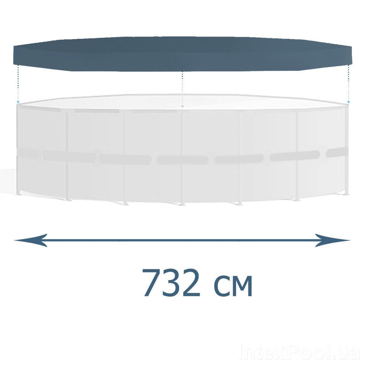 Тент - чехол для каркасного бассейна IntexPool 44009, 732 см