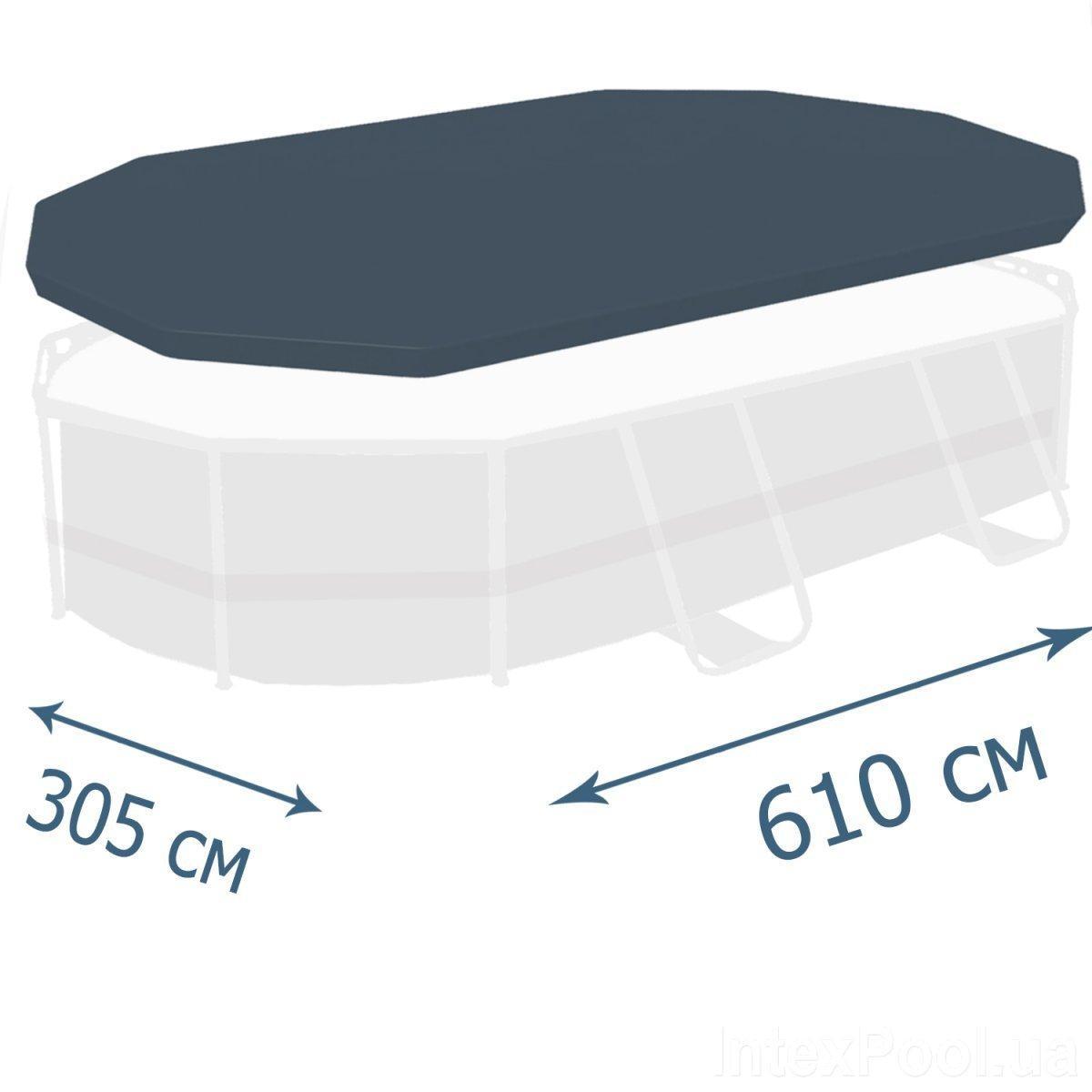 Тент - чехол для каркасного бассейна IntexPool 44019, 610 х 305 см
