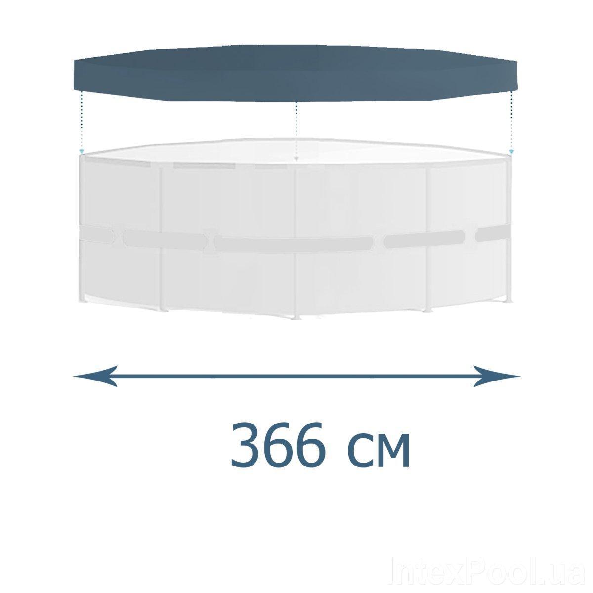 Тент - чехол для каркасного бассейна IntexPool 58037, 366 см