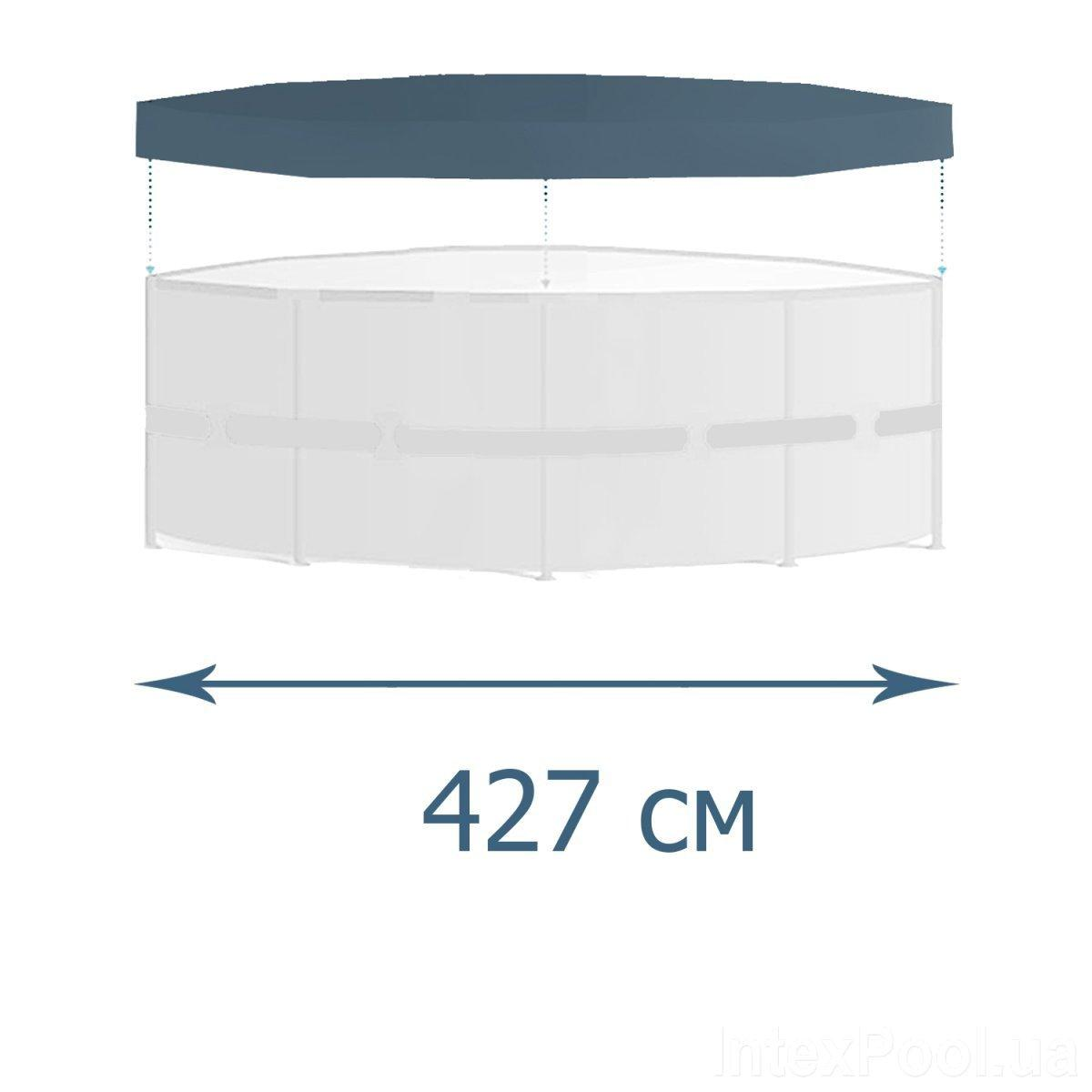 Тент - чехол для каркасного бассейна IntexPool 58248, 427 см