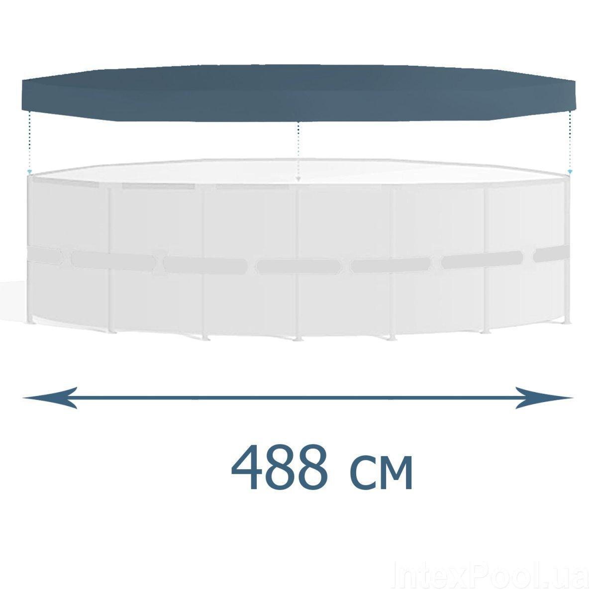 Тент - чехол для каркасного бассейна IntexPool 58249 488 см