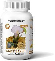 Натуральный оригинальный молотый Кыст Бахри в капсулах в баночке от Arabian Secrets, 90 шт/б. по 500 мг.