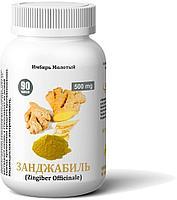 Имбирь молотый в капсулах Занджабиль в баночке, 90 шт./б. по 500 мг.