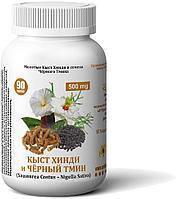Молотые Кыст Хинди и Черный тмин в капсулах в баночке, 90 шт./б. по 500 мг.