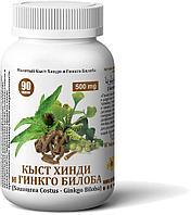 Молотый Кыст Хинди и Гинкго Билоба в капсулах в баночке, 90 шт./б. по 500 мг.