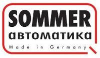 Немецкая автоматика от «SOMMER»