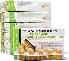 [Комплект 6 шт. на 1 курс] Рыбий жир с экстрактами ромашки, зверобоя и календулы в капсулах, 6 * [30 шт. по 500 мг.]