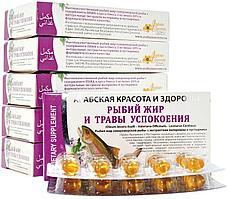 [Комплект 6 шт. на 1 курс] Рыбий жир с экстрактами валерианы и пустырника в капсулах, 6 * [30 шт. по 500 мг.]