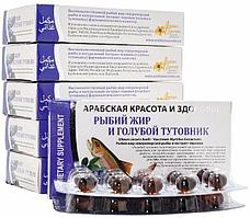 [Комплект 6 шт. на 1 курс] Рыбий жир и экстракт черники в капсулах, 6 * [30 шт. по 500 мг.]