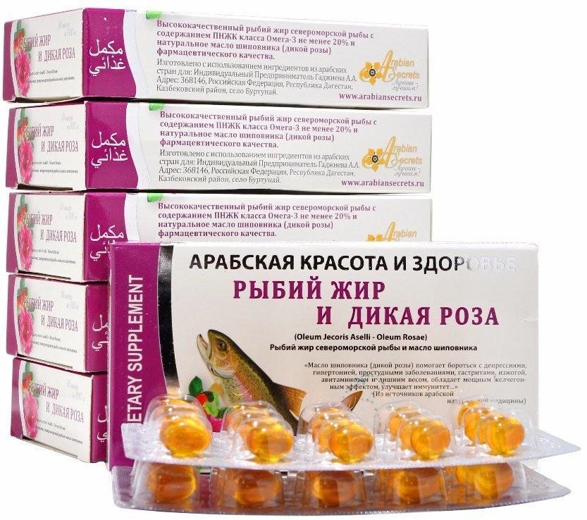 [Комлпект 6 шт. на 1 курс] Капсулы Рыбий жир и Дикая роза (масло шиповника), 6 * [30 шт. по 500 мг.]