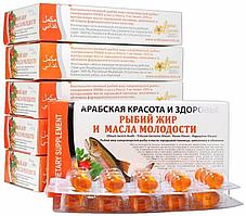 [Комплект 6 шт. на 1 курс] Рыбий жир и Масла Молодости в капсулах в капсулах, 6 * [30 шт. по 500 мг.]