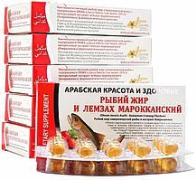 [Комплект 6 шт. на 1 курс] Капсулы Рыбий жир и лемзах марокканский (экстракт боярышника), 6 * [30 шт. по 500 мг.]