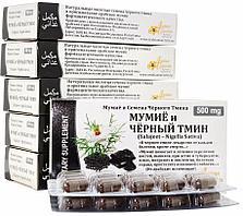 [Комплект 6 пачек на 1 курс] Мумие и семена чёрного тмина в капсулах, 6 * [30 шт. по 500 мг.]