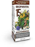 «ФОРМУЛА 15 КОМПОНЕНТОВ»: комплекс масел и экстрактов арабских лечебных растений от гельминтов и остриц, 100 мл.