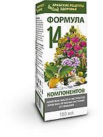 «ФОРМУЛА 14 КОМПОНЕНТОВ»: комплекс масел и экстрактов арабских лечебных растений от лямблий, 100 мл.