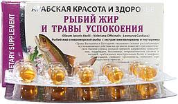 Рыбий жир и Травы успокоения с экстрактами валерианы и пустырника в капсулах, 30 шт. по 500 мг.