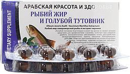 Рыбий жир и экстракт черники в капсулах, 30 шт. по 500 мг.