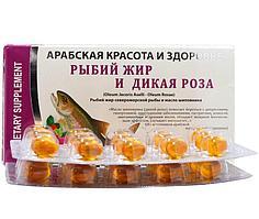 Капсулы Рыбий жир и Дикая роза (масло шиповника), 30 шт. по 500 мг.