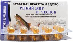 Рыбий жир и масло чеснока в капсулах, 30 шт. по 500 мг.