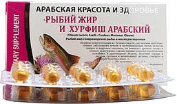 Рыбий жир и Хурфиш Арабский: рыбий жир и масло расторопши в капсулах, 30 шт. по 500 мг.