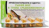 Рыбий жир и Травы Средиземноморья с экстрактами ромашки, зверобоя и календулы в капсулах, 30 шт. по 500 мг.