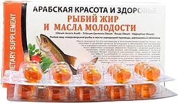 Рыбий жир и Масла Молодости в капсулах, 30 шт. по 500 мг.