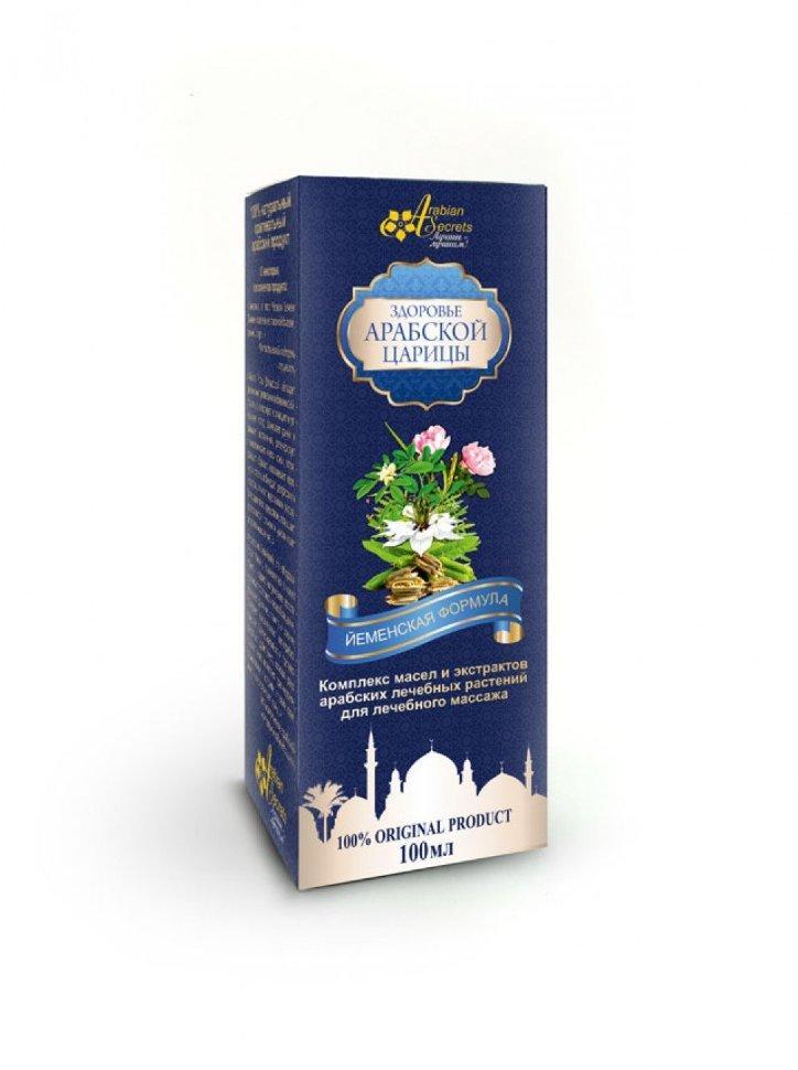 «Йеменская формула: здоровье арабской царицы»: комплекс масел и экстрактов арабских лечебных растений для лечебного массажа, 100 мл.