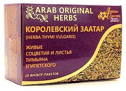 Травяной чай ARAB ORIGINAL HERBS Королевский Заатар, 20 фильтр-пакетов по 4 г.
