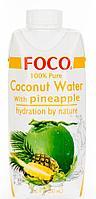 Кокосовая вода с соком ананаса FOCO, 330 мл., упаковка Tetra Pak