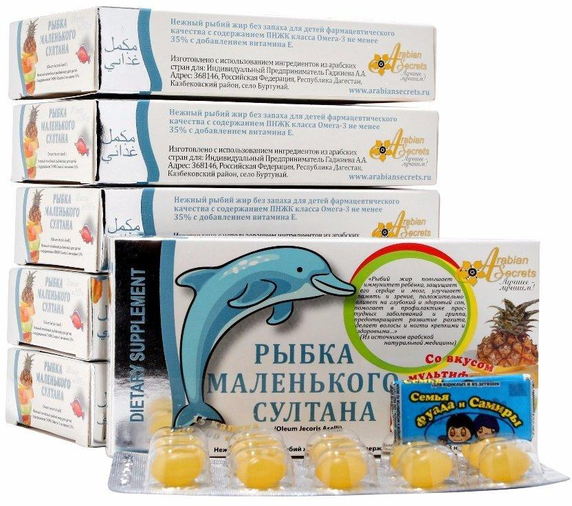 [Комплект 6 пачек на 1 курс] Капсулы Рыбка маленького султана: рыбий жир для детей со вкусом мультифрукта, 6 * [15 шт. по 500 мг.]