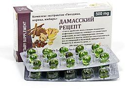 Дамасский рецепт: экстрактов гвоздики, корицы, имбиря в капсулах, 30 капсул по 500 мг