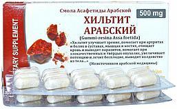 Смола Асафетиды арабской Хильтит арабский в капсулах, 15 шт. по 500 мг.
