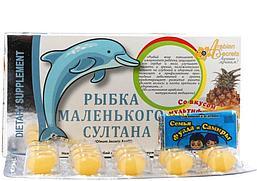 Капсулы Рыбка маленького султана: рыбий жир для детей со вкусом мультифрукта, 15 шт. по 500 мг.
