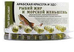 Капсулы Рыбий жир и Морской женьшень (экстракт ламинарии), 30 шт. по 500 мг.