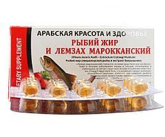 Капсулы Рыбий жир и лемзах марокканский (экстракт боярышника), 30 шт. по 500 мг.
