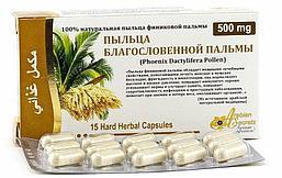 Капсулы Пыльца благословенной пальмы (саудовский сорт), 15 шт. по 500 мг.