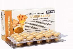 Занджабиль: имбирь молотый в капсулах, 30 шт. по 500 мг.