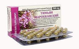 Тимьян марокканский в капсулах, 30 капсул по 500 мг.