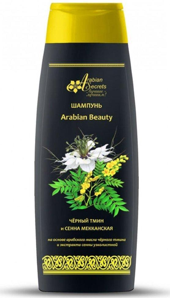 Шампунь Arabian Beauty Чёрный тмин и Сенна Мекканская, 400 мл.