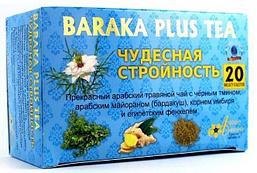 Чай Baraka Plus Чудесная стройность, 20 пакетиков