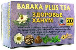 Чай Baraka Plus Здоровье Ханум, 20 пакетиков