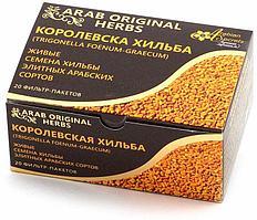 Чай Arab Original Herbs КОРОЛЕВСКАЯ ХИЛЬБА, 20 фильтр-пакетиков по 4 г.