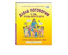 Харрис Р. Г., Эмберли М.: Давай поговорим о том, откуда берутся дети. О зачатии, рождении, младенцах и семьях