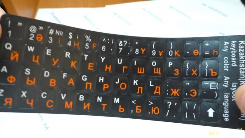 Ламинированные наклейки на клавиатуры с казахскими буквами, оранжевые и белые на черном фоне